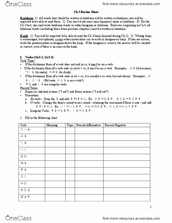 Jpn 101 Study Guide Fall 2017 Quiz Preposition And Postposition Katakana Kanji